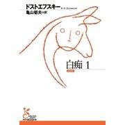 白痴1(光文社) [電子書籍]