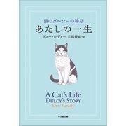 あたしの一生 猫のダルシーの物語(小学館) [電子書籍]