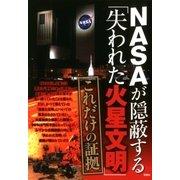 NASAが隠蔽する「失われた火星文明」 これだけの証拠(双葉社) [電子書籍]