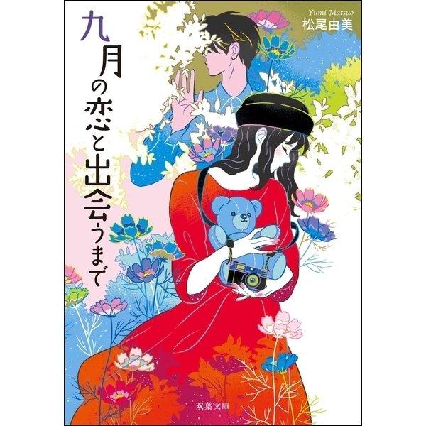 九月の恋と出会うまで(双葉社) [電子書籍]