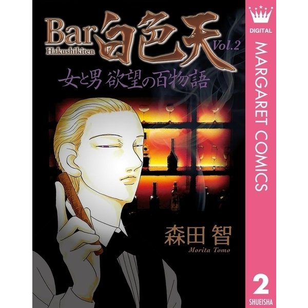 Bar白色天 女と男 欲望の百物語 2(集英社) [電子書籍]