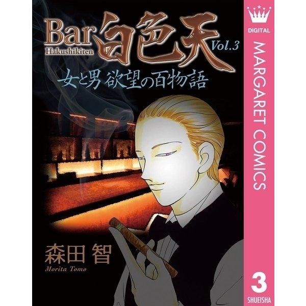 Bar白色天 女と男 欲望の百物語 3(集英社) [電子書籍]