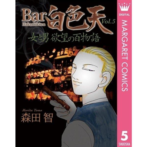 Bar白色天 女と男 欲望の百物語 5(集英社) [電子書籍]