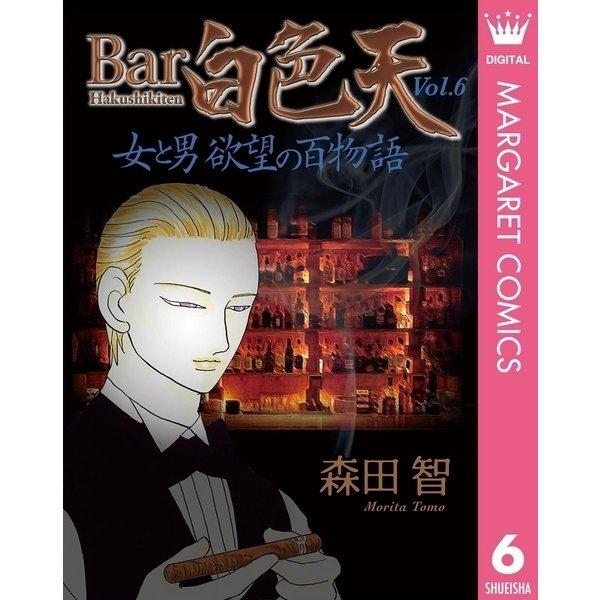Bar白色天 女と男 欲望の百物語 6(集英社) [電子書籍]