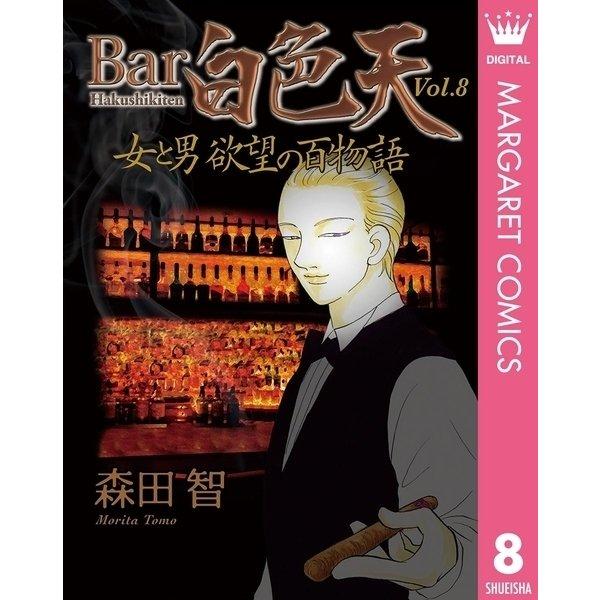 Bar白色天 女と男 欲望の百物語 8(集英社) [電子書籍]