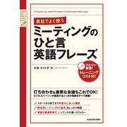 会社でよく使う ミーティングのひと言英語フレーズ(KADOKAWA) [電子書籍]