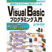 基礎からきちんと知りたい人のVisual Basicプログラミング入門(日経BP社) [電子書籍]