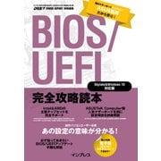 BIOS/UEFI完全攻略読本 Skylake&Windows 10対応版(インプレス) [電子書籍]