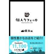 個人カフェの本 横浜編(学研) [電子書籍]