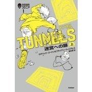 トンネル 迷宮への扉(上)(学研) [電子書籍]