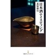 日本酒テイスティング(日本経済新聞出版社) [電子書籍]