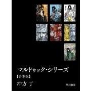 マルドゥック・シリーズ【合本版】(早川書房) [電子書籍]