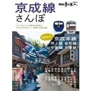 京成線さんぽ(交通新聞社) [電子書籍]