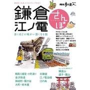 鎌倉・江ノ電さんぽ2016(交通新聞社) [電子書籍]