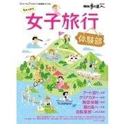 女子旅行 体験部(交通新聞社) [電子書籍]