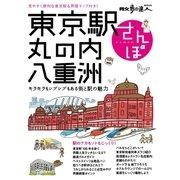 東京駅・丸の内・八重洲さんぽ(交通新聞社) [電子書籍]