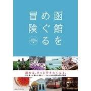 函館をめぐる冒険(CCCメディアハウス) [電子書籍]