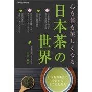 心も体も美しくなる日本茶の世界(ごきげんビジネス出版) [電子書籍]
