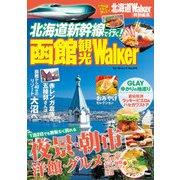 北海道新幹線で行く! 函館観光Walker(KADOKAWA) [電子書籍]