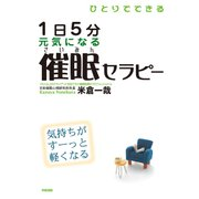 ひとりでできる 1日5分 元気になる催眠セラピー(KADOKAWA) [電子書籍]