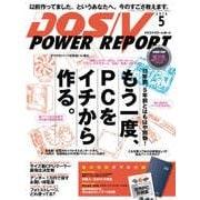 DOS/V POWER REPORT 2016年5月号(インプレス) [電子書籍]