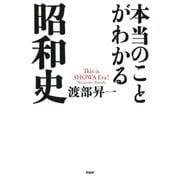 本当のことがわかる昭和史(PHP研究所) [電子書籍]