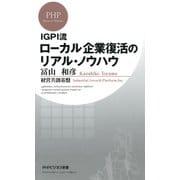 IGPI流 ローカル企業復活のリアル・ノウハウ(PHP研究所) [電子書籍]