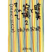晴美と寂聴のすべて2 (一九七六~一九九八年)(集英社) [電子書籍]