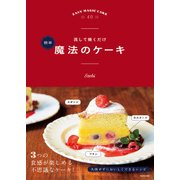 流して焼くだけ 簡単 魔法のケーキ(KADOKAWA) [電子書籍]