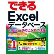 できるExcel データベース 大量データのビジネス活用に役立つ本  2016/2013/2010/2007対応 [電子書籍]