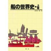 【デジタル復刻版】船の世界史(上巻)(舵社) [電子書籍]