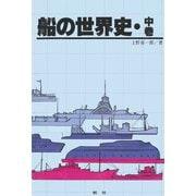 【デジタル復刻版】船の世界史(中巻)(舵社) [電子書籍]
