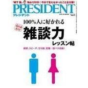 PRESIDENT 2016.4.18号(プレジデント社) [電子書籍]