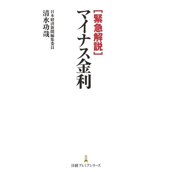 緊急解説 マイナス金利(日本経済新聞出版社) [電子書籍]