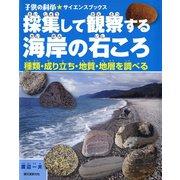 採集して観察する海岸の石ころ(誠文堂新光社) [電子書籍]