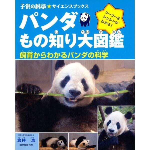 パンダもの知り大図鑑(誠文堂新光社) [電子書籍]