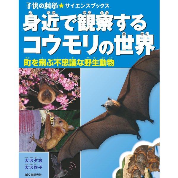 身近で観察するコウモリの世界(誠文堂新光社) [電子書籍]