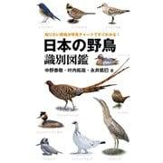 日本の野鳥識別図鑑(誠文堂新光社) [電子書籍]