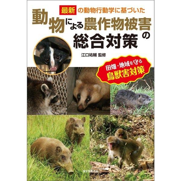 動物による農作物被害の総合対策(誠文堂新光社) [電子書籍]