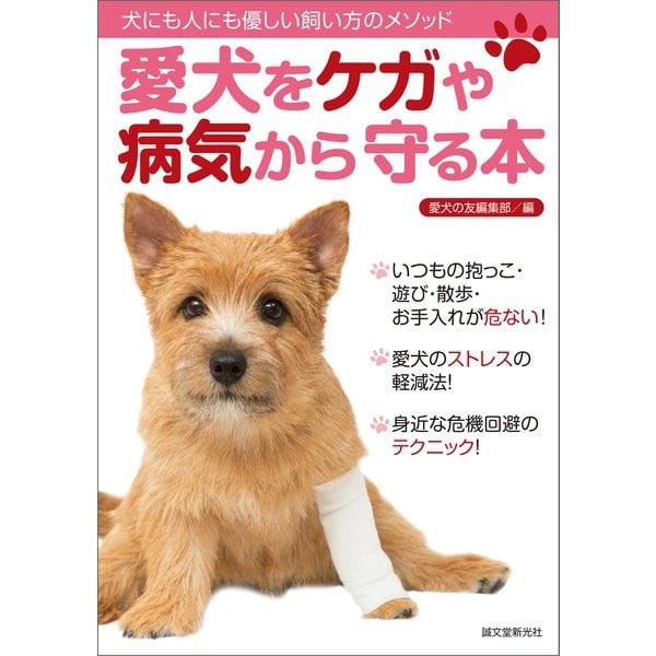愛犬をケガや病気から守る本(誠文堂新光社) [電子書籍]