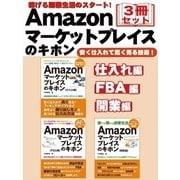 稼げる副業生活のスタート! Amazonマーケットプレイスのキホン 3冊セット(ゴマブックス) [電子書籍]