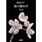 桜の樹木学(生物ミステリー) (技術評論社) [電子書籍]