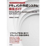 ドキュメント作成システム構築ガイド―GitHub、RedPen、Asciidoctor、CIによるモダンライティング (技術評論社) [電子書籍]