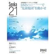 Senka21 2016年4月号(音元出版) [電子書籍]