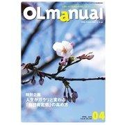 月刊OLマニュアル 2016年4月号(研修出版) [電子書籍]
