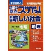 教科書要点ズバっ!新編 新しい社会 地理(東京書籍) [電子書籍]