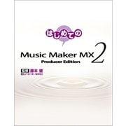 はじめてのMusic Maker MX2(三才ブックス) [電子書籍]