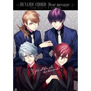 DYNAMIC CHORD - Dear message - from Liar-S & KYOHSO(Gzブレイン) [電子書籍]