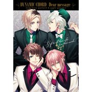 DYNAMIC CHORD - Dear message - from [reve parfait] & apple-polisher(Gzブレイン) [電子書籍]