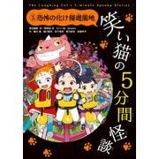 笑い猫の5分間怪談(5) 恐怖の化け猫遊園地(KADOKAWA) [電子書籍]